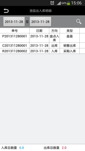 冠唐仓库管理2014截图1