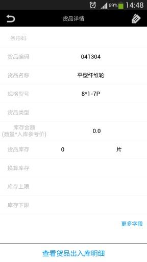 冠唐仓库管理2014截图4