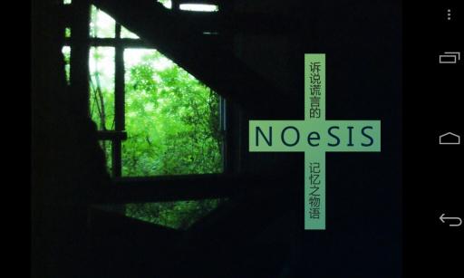 NOeSIS诉说谎言的记忆截图1