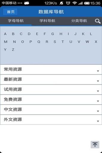 浙大图书馆截图2
