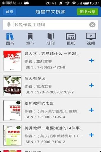 浙大图书馆截图4