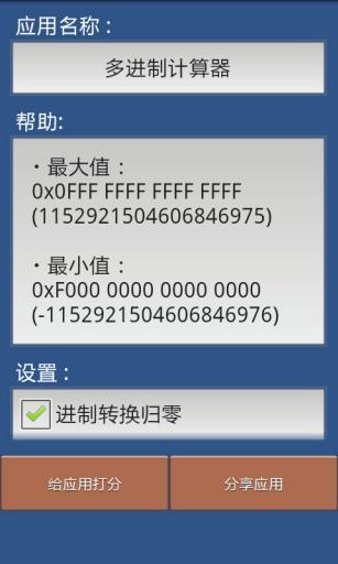 多进制计算器 工具 App-愛順發玩APP