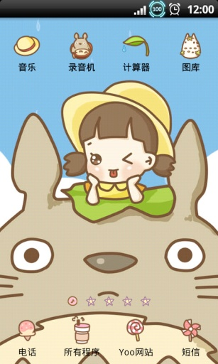 YOO主题-龙猫女孩截图0