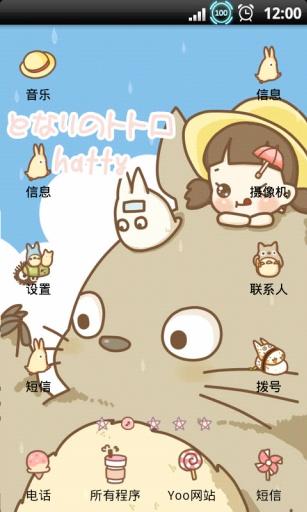 YOO主题-龙猫女孩截图1
