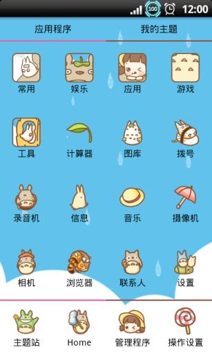 YOO主题-龙猫女孩截图3