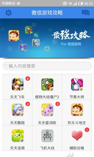 玩免費遊戲APP|下載最强攻略 For 微信游戏 app不用錢|硬是要APP