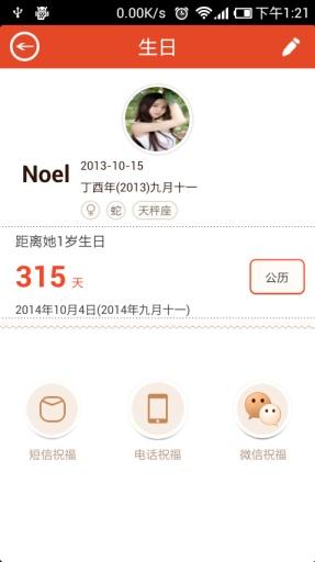 微生日 生活 App-癮科技App
