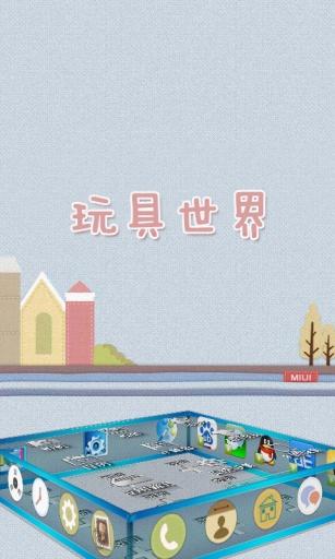 宝软3D主题-布贴卡通世界截图2