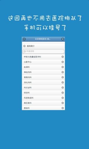 玩生活App|上海挂号平台免費|APP試玩