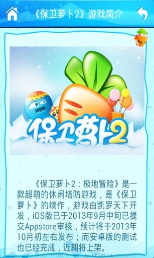 保卫萝卜2微乐游戏助手截图3