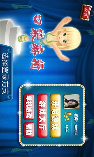 新搓麻將之雀王擂台 - USERJOY網頁遊戲入口網站