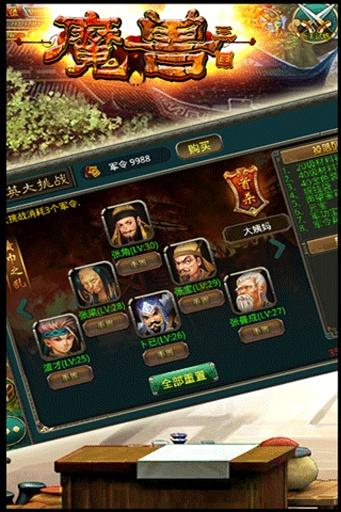 免費下載網游RPGAPP|魔兽三国 app開箱文|APP開箱王