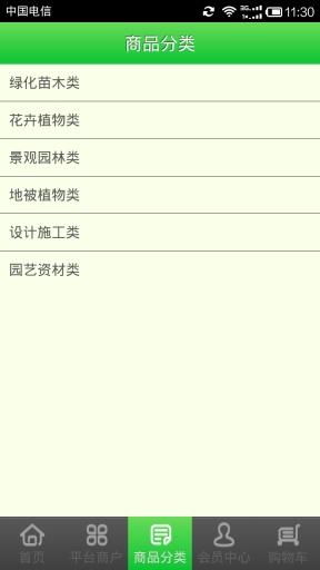 中国园林工程网