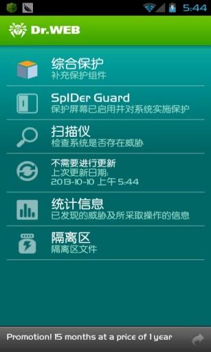 大蜘蛛反病毒手机精简版截图2