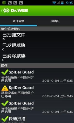 大蜘蛛反病毒手机精简版截图3