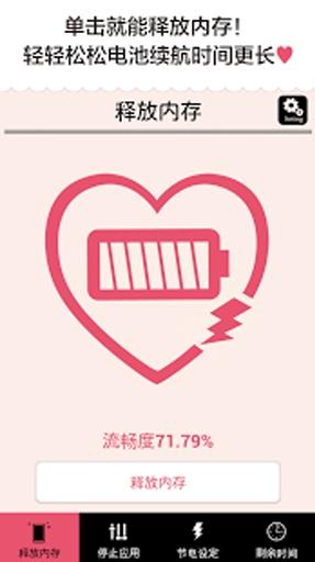使电池更耐用♪真正省电 memora♡ 附带高性能电池截图1