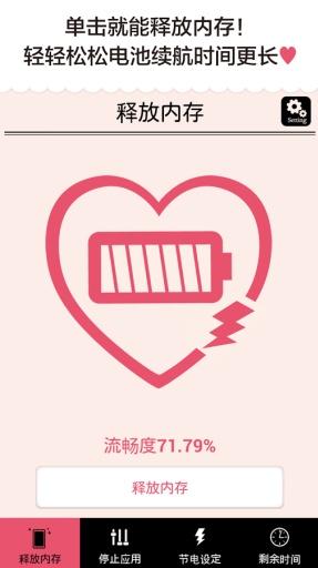 使电池更耐用♪真正省电 memora♡ 附带高性能电池截图7