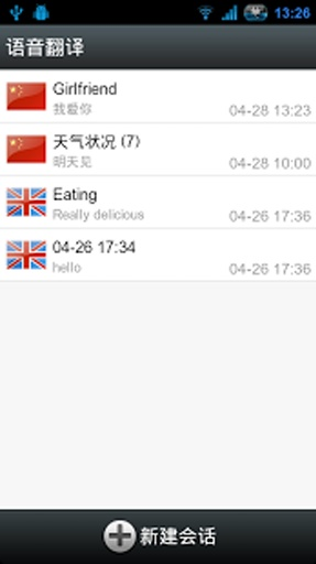 Skype 即時語音翻譯有中文了! 菜英文也可與老外暢談 - ETtoday新聞雲