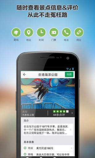 香港-穷游城市指南 生活 App-愛順發玩APP