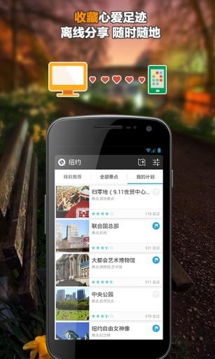 玩生活App|纽约-穷游城市指南免費|APP試玩