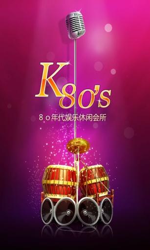 K80 - 娱乐表演休闲会所截图2