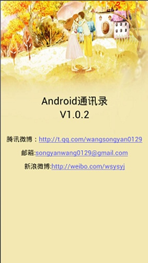 Android通讯录截图4