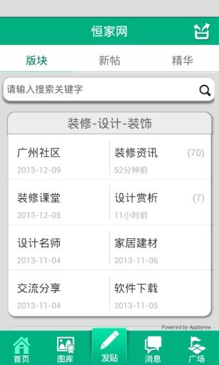 恒家网 生活 App-癮科技App