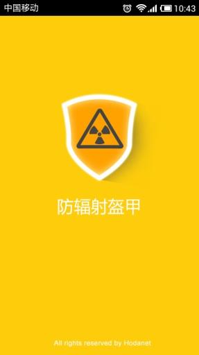 手机防辐射盔甲