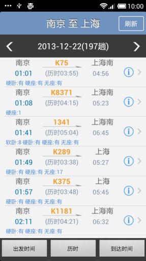买火车票v7.2_便捷生活