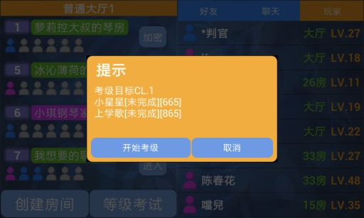 极品钢琴下载_安卓(android)音乐游戏游戏下载图片