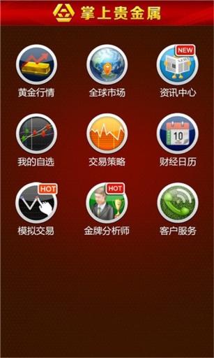 掌上交易喊单 財經 App-癮科技App