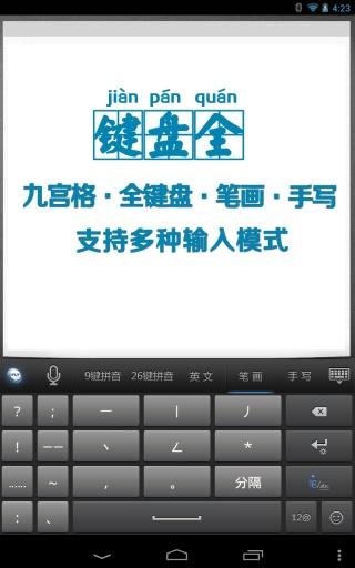 讯飞输入法Pad版截图3