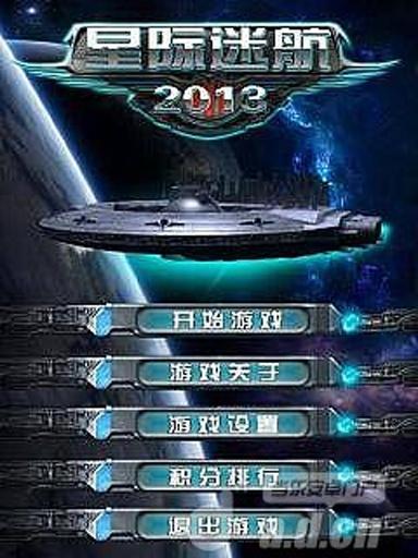 星际迷航2013