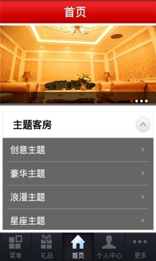 桃花缘主题酒店 生活 App-愛順發玩APP
