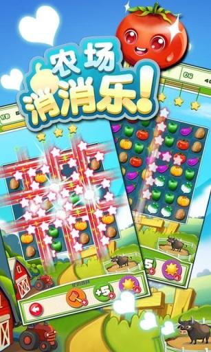 玩益智App 农场消消乐免費 APP試玩