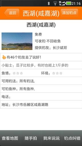 爱钓鱼 生活 App-愛順發玩APP