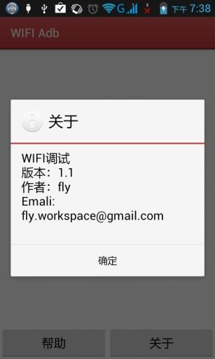 玩工具App|wifi 调试免費|APP試玩