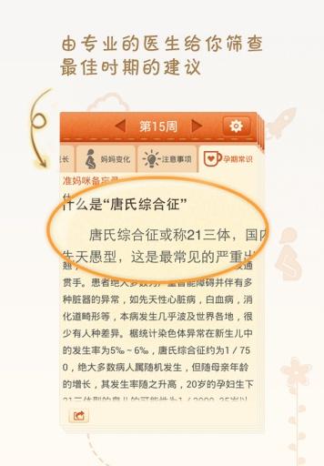 孕妇孕期40周(协和徐蕴华)截图3