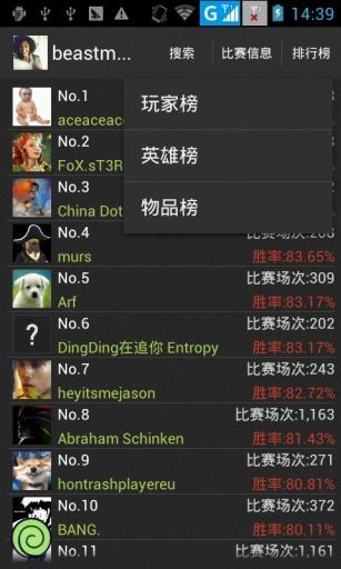 Dota2战绩分析 生活 App-愛順發玩APP