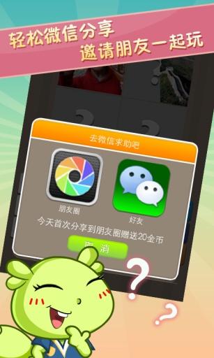 玩益智App|疯狂歇后语免費|APP試玩