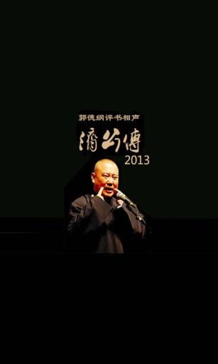 刚丝汇-新济公传2013