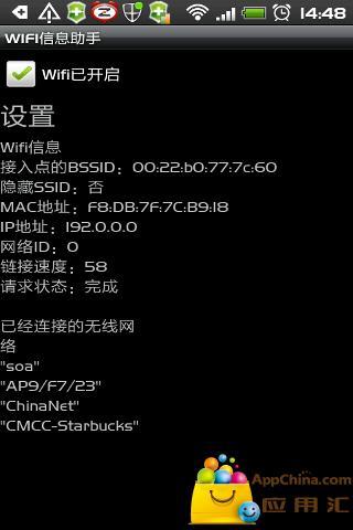 Wifi信息助手截图1