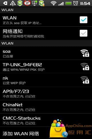 Wifi信息助手截图2