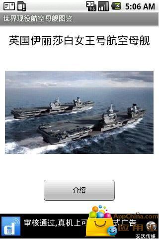 世界航空母舰图鉴截图1