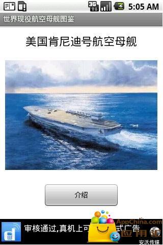 世界航空母舰图鉴截图3