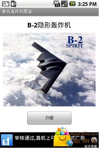 著名轰炸机图鉴|玩書籍App免費|玩APPs