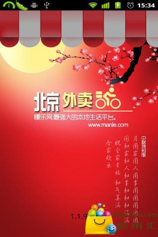 北京外卖国庆版
