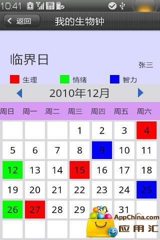 我的生物钟 生活 App-愛順發玩APP