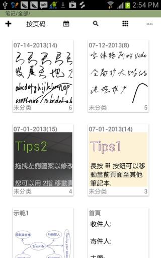 随手写激活器 工具 App-癮科技App