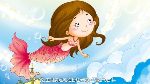 童乐汇 - 小美人鱼